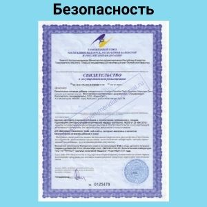 Сертификат международный Leptigen Meridian Diet