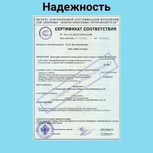 Сертификат добровольный Leptigen Meridian Diet