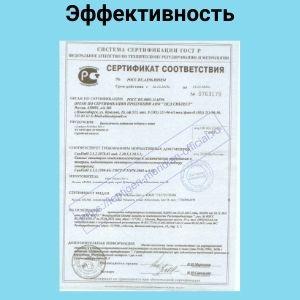 Сертификат гост р Leptigen Meridian Diet