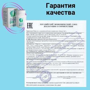Сертификат еас Leptigen Meridian Diet