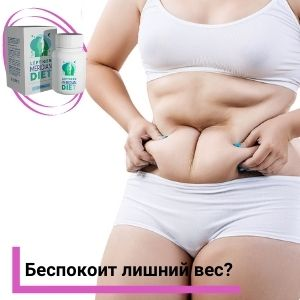 капсулы лептиген меридиан диет